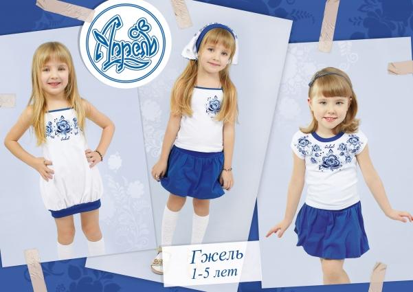 Апрель Детская Одежда Оптом От Производителя